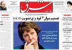 روزنامه شرق ۲۴ مهر