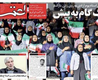 روزنامه اعتماد ٢٥مهر