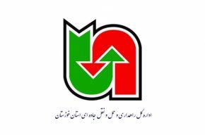 اداره کل راهداری خوزستان یا تیم منتخب کشور؟!