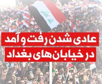 آرامش به بغداد بازگشت