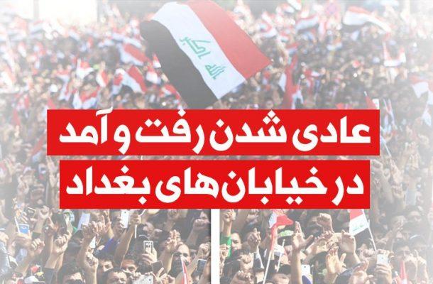 شرایط آرام در بغداد