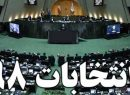 انتخابات مجلس شورای اسلامی | تعداد زیادی از نامزدها درمرحله بعدی بررسی صلاحیتها تایید میشوند