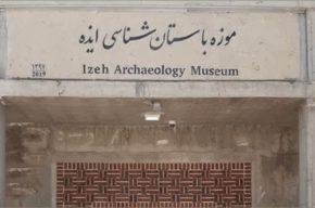 میراث فرهنگی| سهم فراموششده شوشتر از حوزه موزهها؛ اینجا سُرنا را از ته میدمند