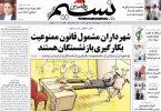 نسيم خوزستان