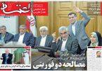 روزنامه اعتماد ۲۴ مهر