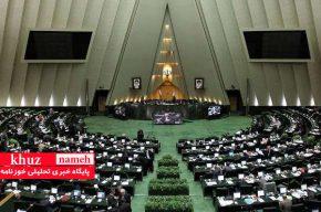کمیسیونهای تخصصی نمایندگان خوزستان در مجلس مشخص شد