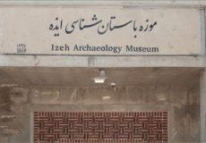 میراث فرهنگی  سهم فراموششده شوشتر از حوزه موزهها؛ اینجا سُرنا را از ته میدمند
