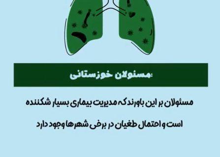 موشن گرافیک خوزنامه؛ بررسی وضعیت کرونا در خوزستان