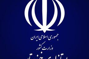 تغییرات گسترده در استانداری خوزستان