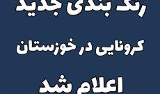 اعلام جدیدترین رنگبندی کرونایی شهرهای خوزستان